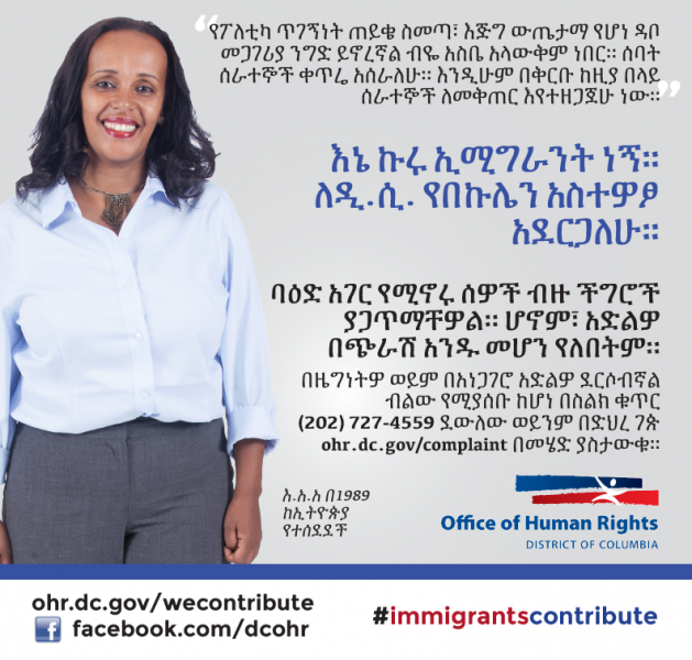 Immigrants Contribute Campaign: Hareg