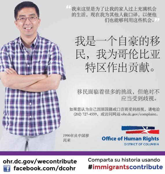 Immigrants Contribute Campaign: Chinese