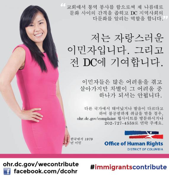 Immigrants Contribute Campaign: Anna
